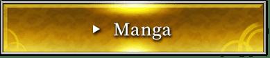 MANGAはこちら