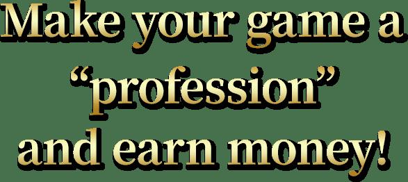 ゲームを職業にしていお金を稼ごう!