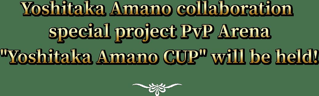 Yoshitaka Amano collaboration special project PvP Arena Yoshitaka Amano CUP will be held!