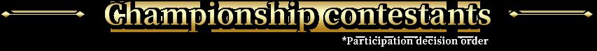 NFT発売記念! JobTribes PvP ARENA 特別企画「Vanguard CUP」開催決定!
