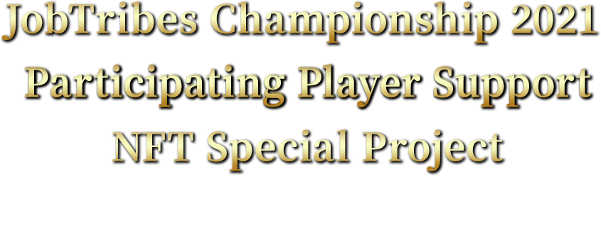 JobTribes Championship 2021 Participating Player Support NFT Special Project