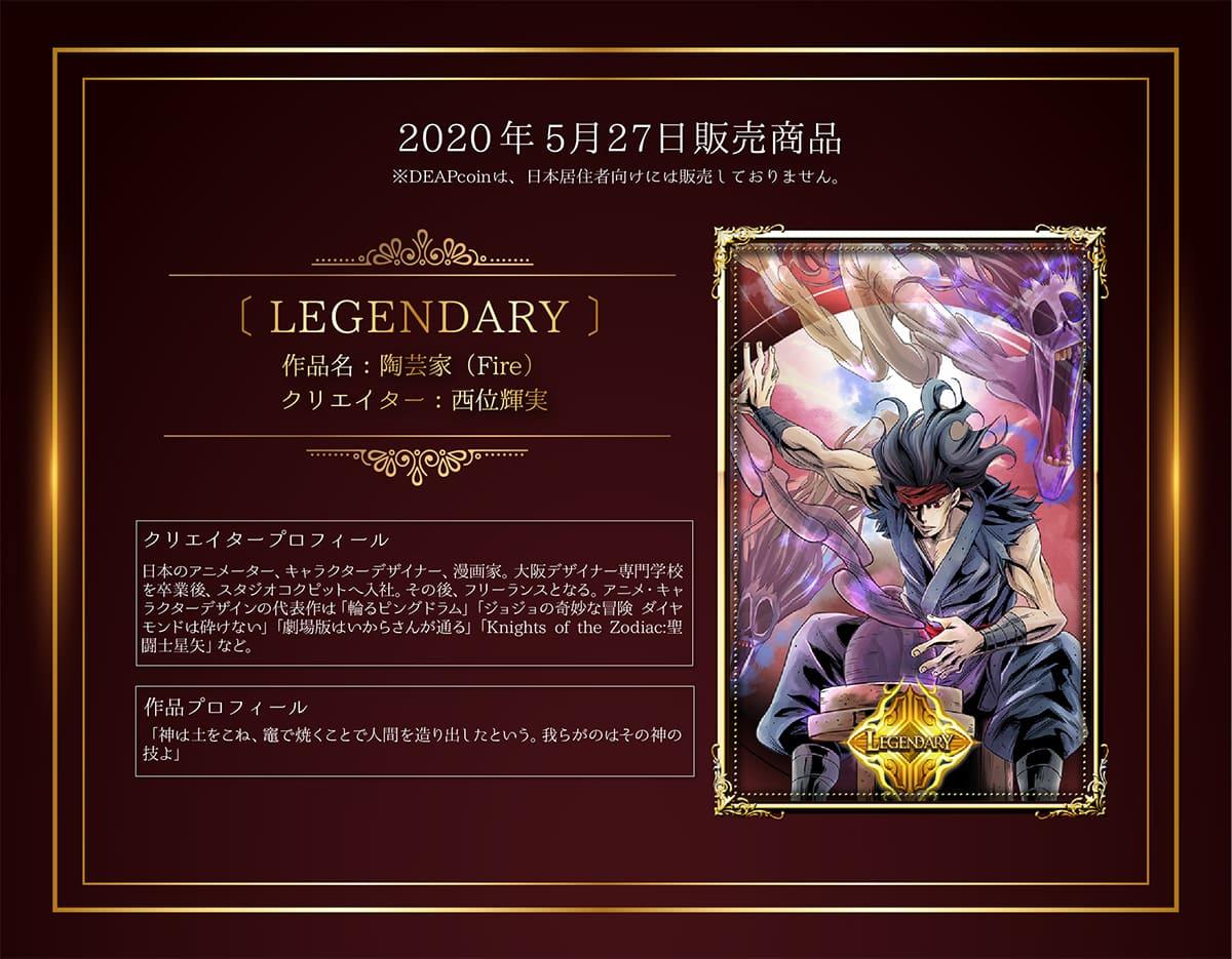 legendary10