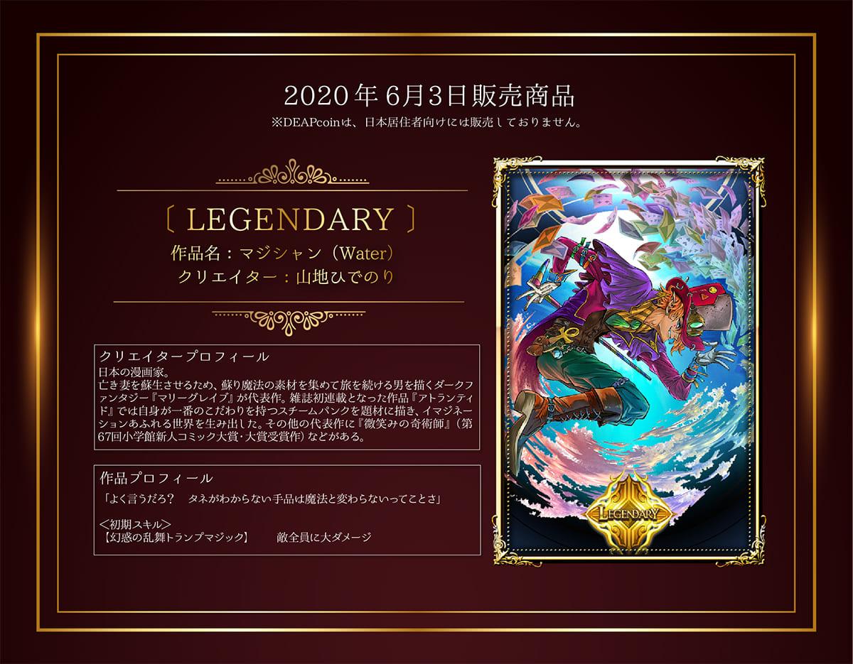 legendary12