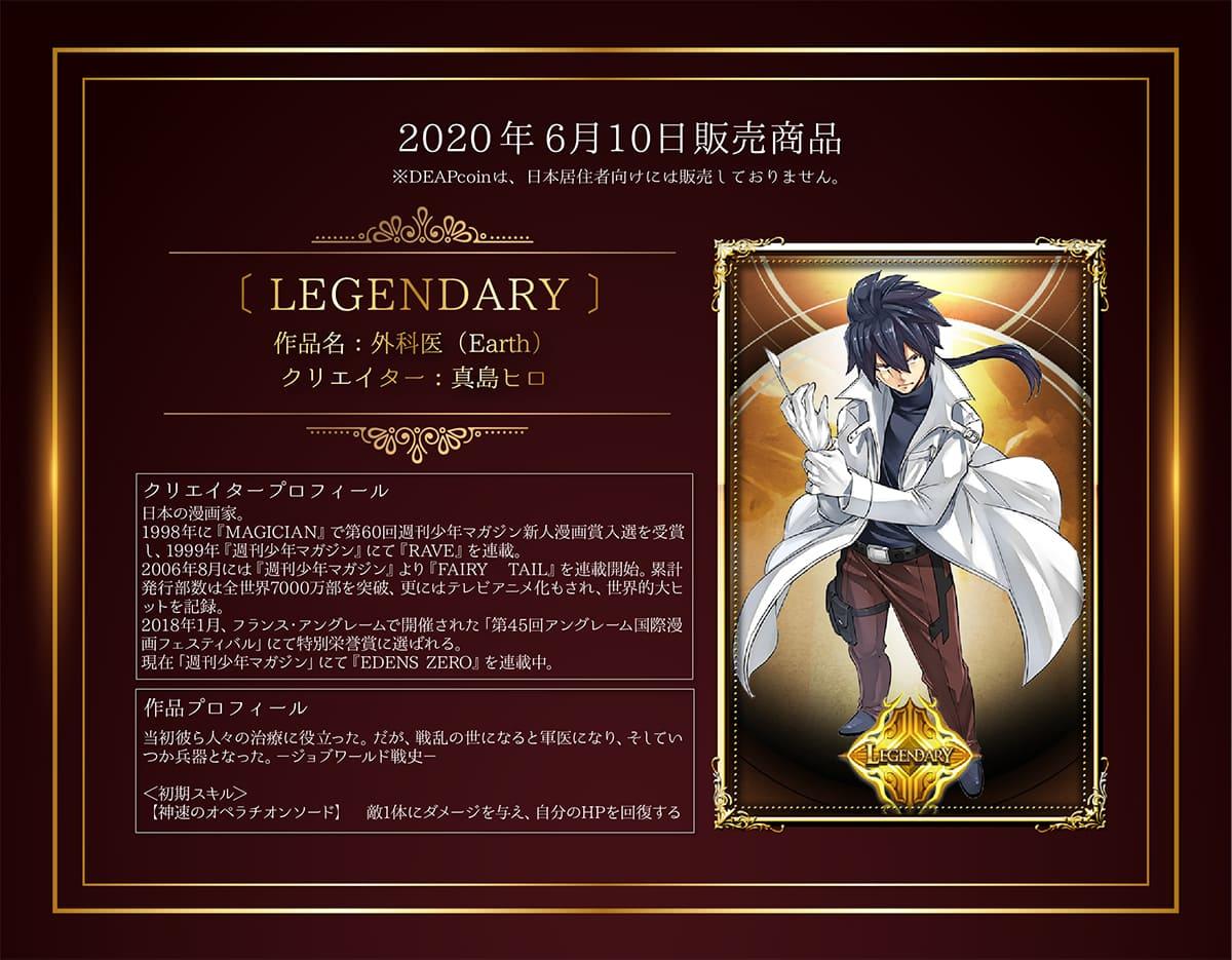legendary14
