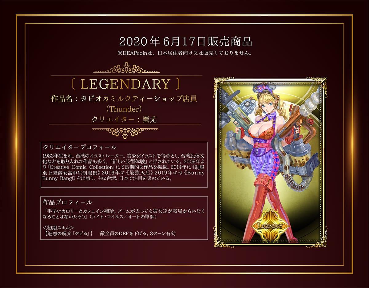 legendary16