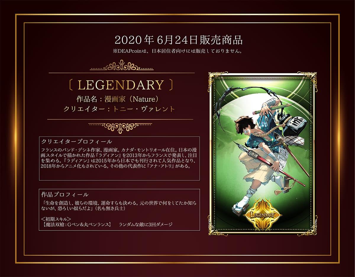 legendary18