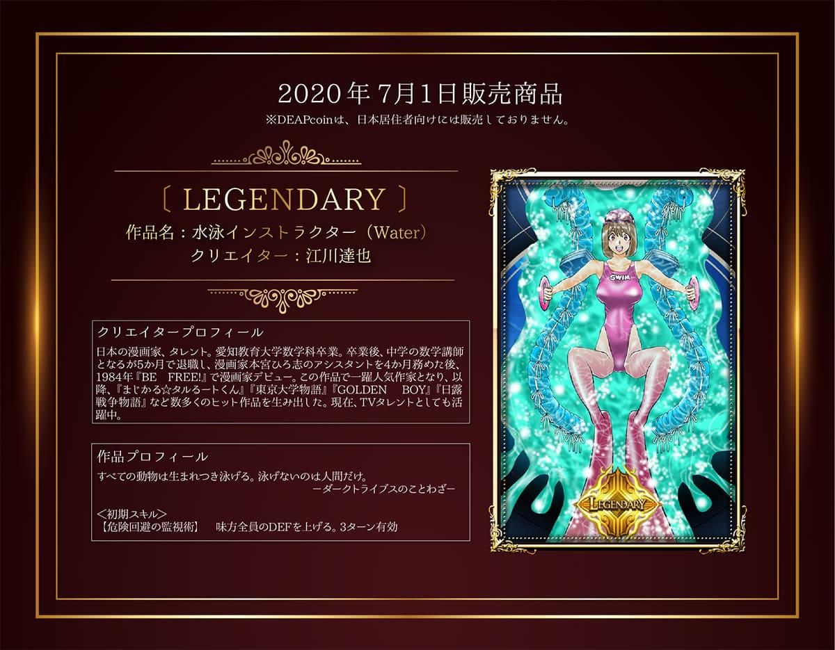 legendary20