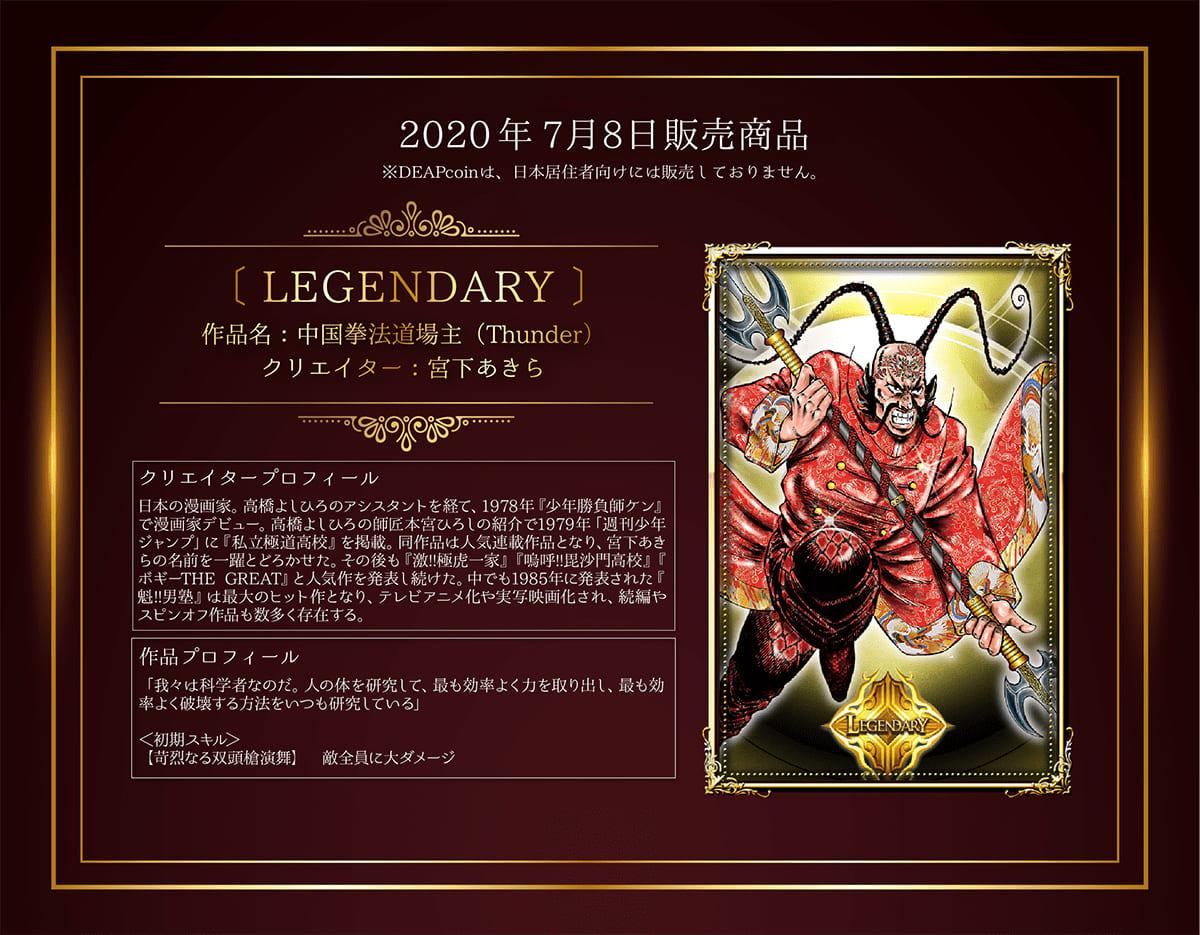 legendary22