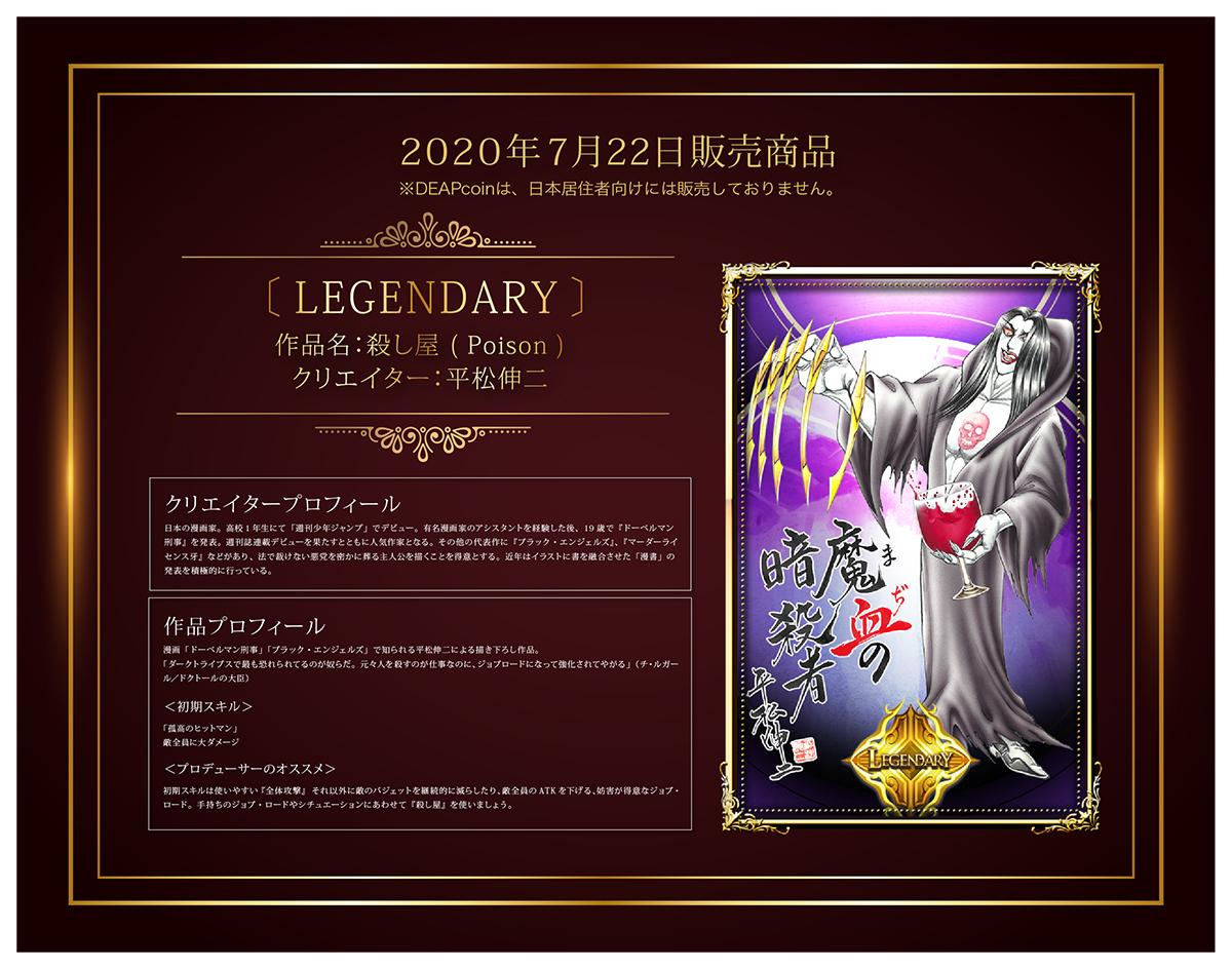 legendary26