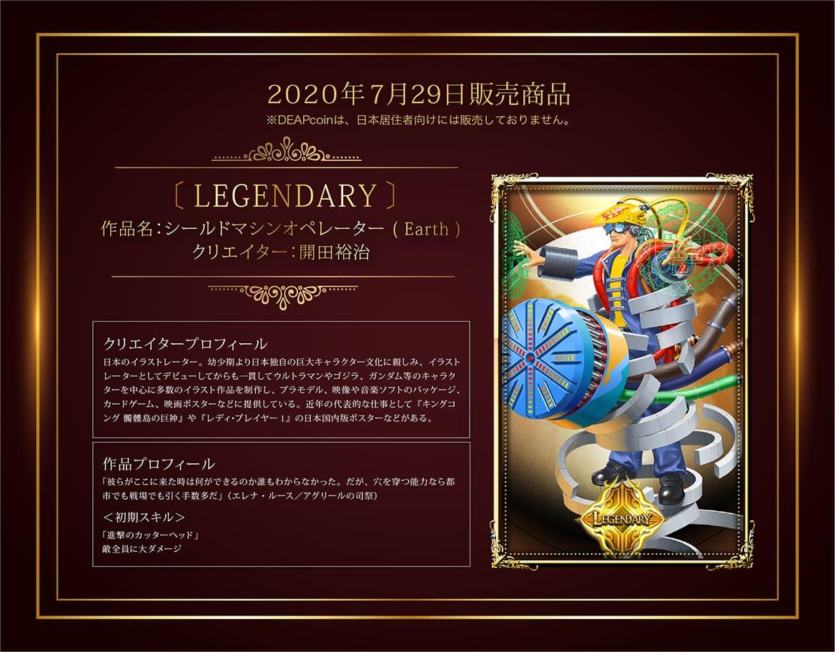 legendary29