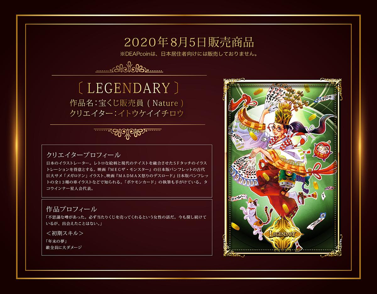 legendary31