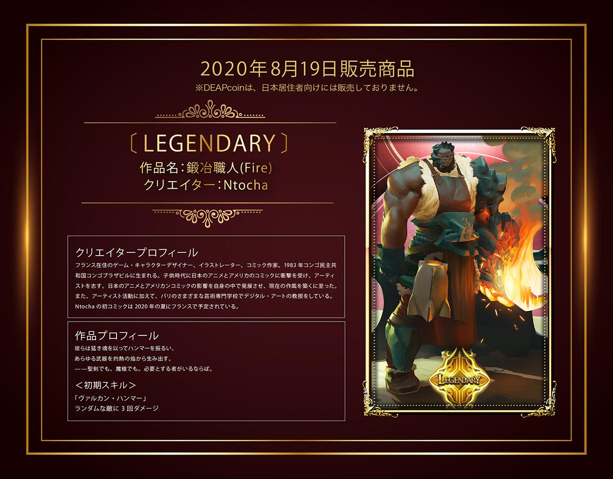 legendary37