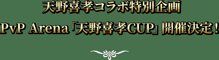 天野喜孝コラボ特別企画PvP Arena「天野喜孝CUP」開催決定!
