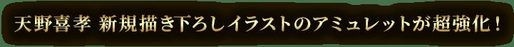 天野喜孝 新規描き下ろしイラストのアミュレットが超強化!