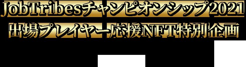 チャンピオンシップ出場者応援特別企画!
