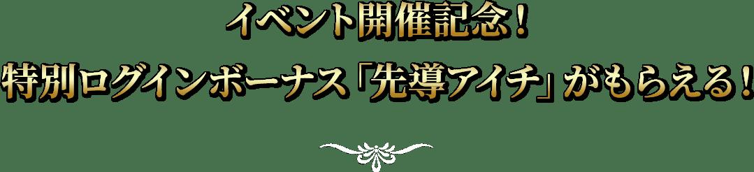 イベント開催記念!特別ログインボーナス「先導アイチ」がもらえる!