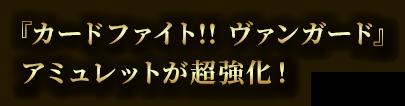 『カードファイト!! ヴァンガード』アミュレットが超強化!