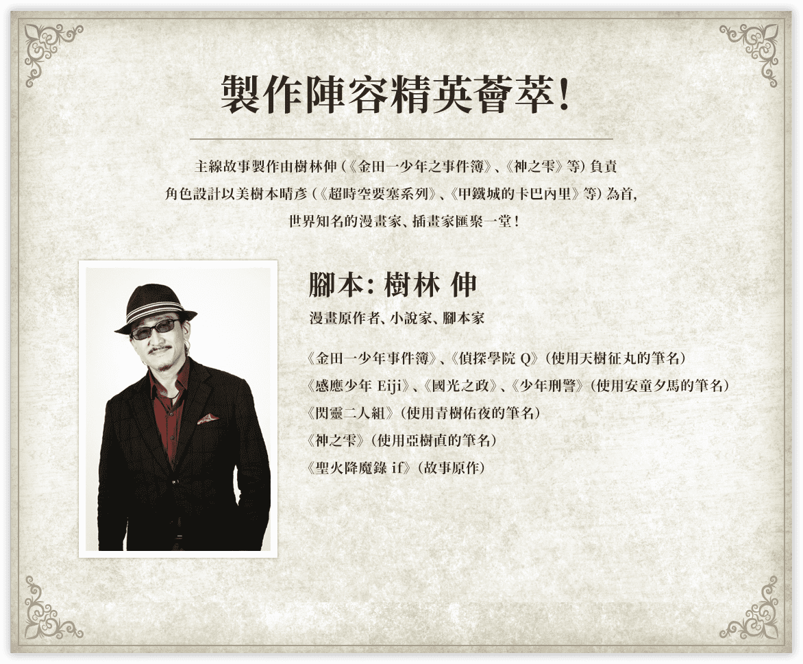 豪華制作陣が集結!脚本:樹林伸「金田一少年の事件簿」