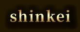 shinkei